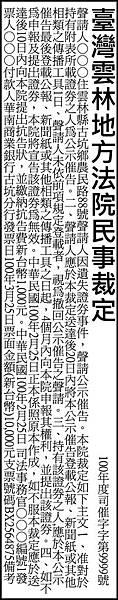法院公告民事裁定支票證券股票遺失.jpg