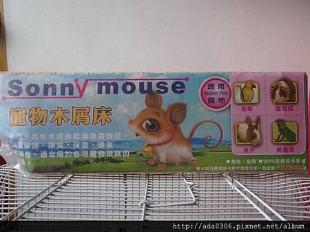 Sonny mouse寵物木屑床