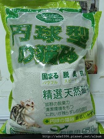 円球型貓砂(細)