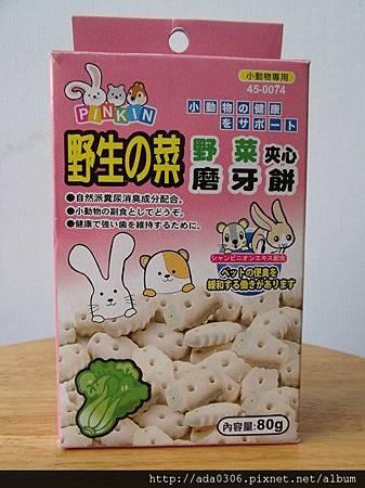 PINKIN小動物野菜夾心磨牙餅