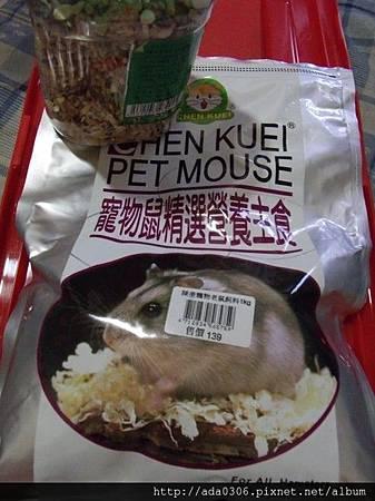 陳奎寵物鼠精選營養主食