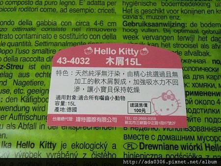 德國竣寶Hello Kitty特別版木屑