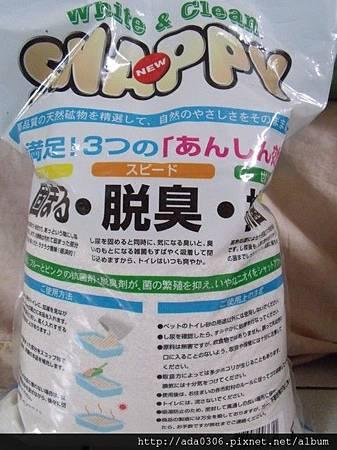 Snappy檸檬香細貓砂2