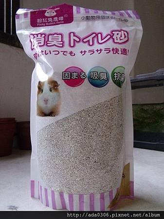 粉紅兔農場鼠砂 001