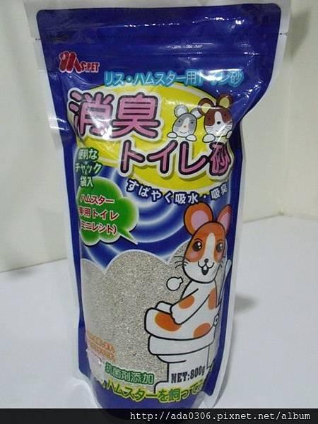 Ms.Pet鼠廁沙 001.jpg