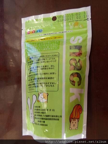 pinkin綜合蔬果大餐3.jpg