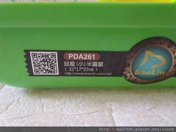 寶麟PDA261半圓屋 (3)