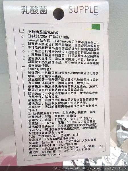 sanko乳酸菌 (3).JPG