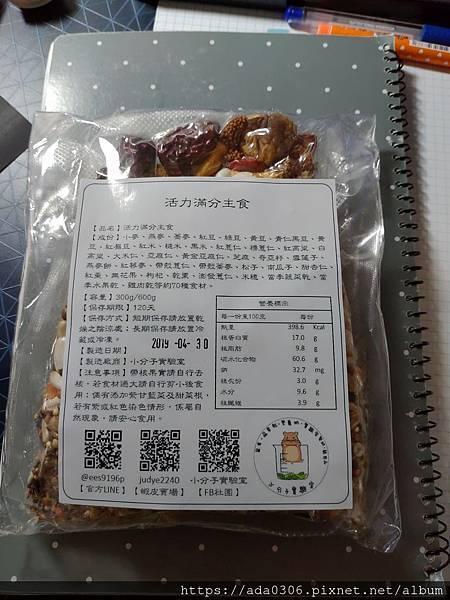 小分子實驗室活力滿分主食 (3).jpg