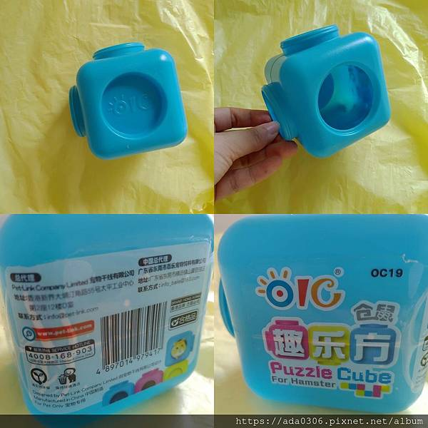中國OIC倉鼠樂趣方塊.jpg