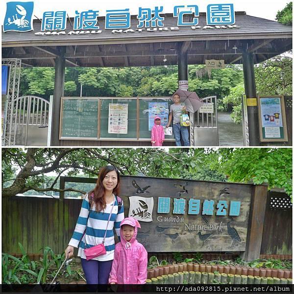 關渡自然公園.jpg