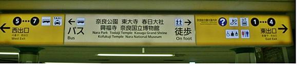 奈良出口.png