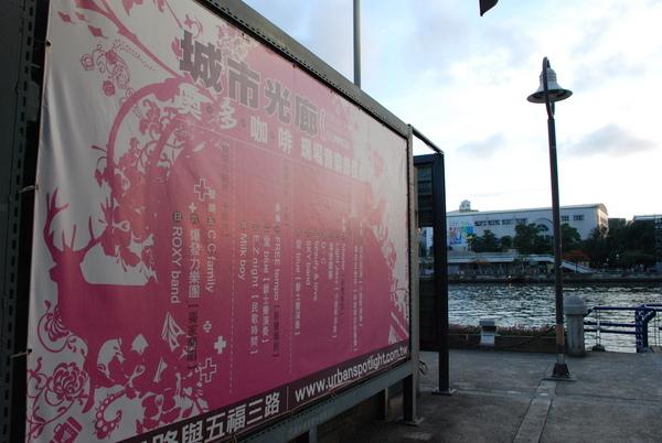 河畔旁的廣告看板
