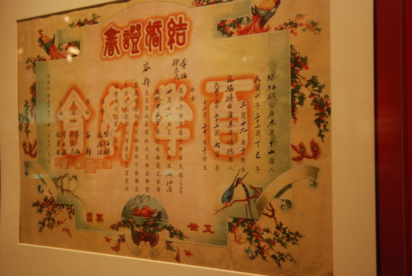 中式結婚證書