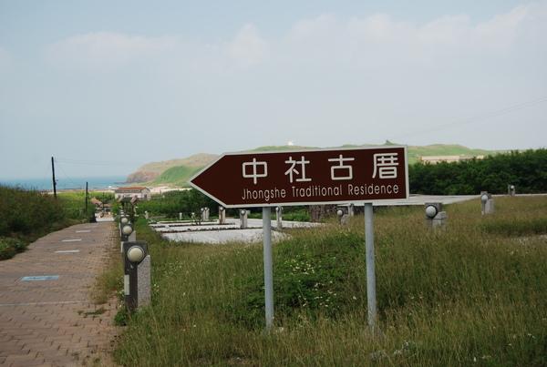 中社古厝跟二崁聚落有點像