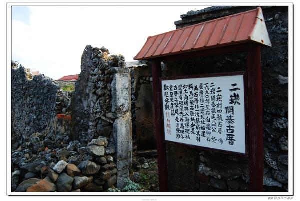 澎湖day1 (286).jpg