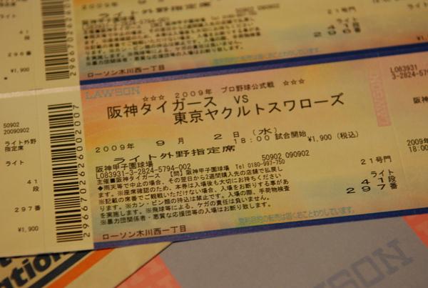 甲子園棒球場門票01