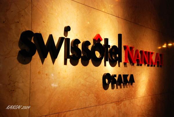 Swissotel Nankai Osaka Hotel  (南海瑞士)