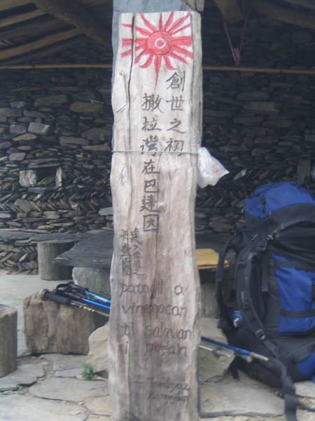 頭目石旁邊的木牌