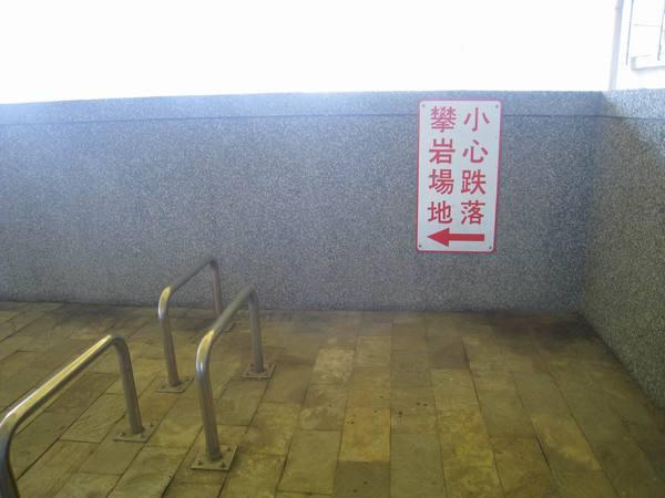 小心跌落攀岩場地 01.JPG