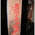 20101211璽宴IMG_0123 (11).jpg