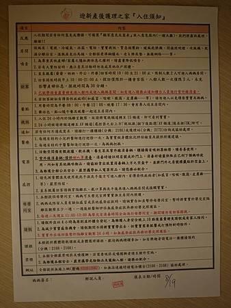 P10_迎新_入住須知.jpg