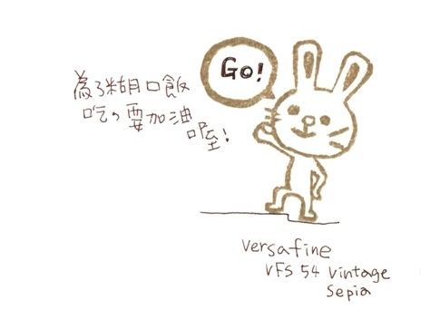打氣小兔0