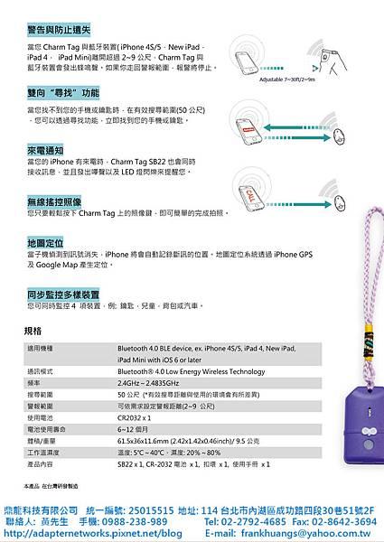 Charm Tag SB22 DM_中文_02