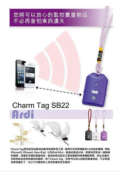 Charm Tag是目前效能最佳的藍芽無線防丟工具