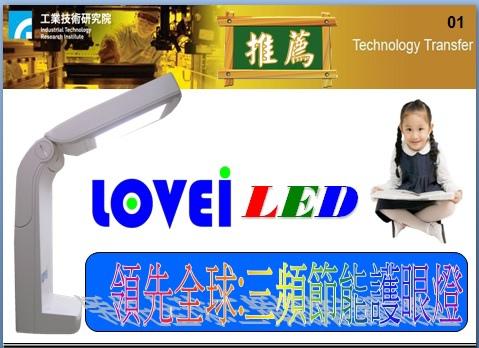 LOVEi LED 三波長節能護眼燈