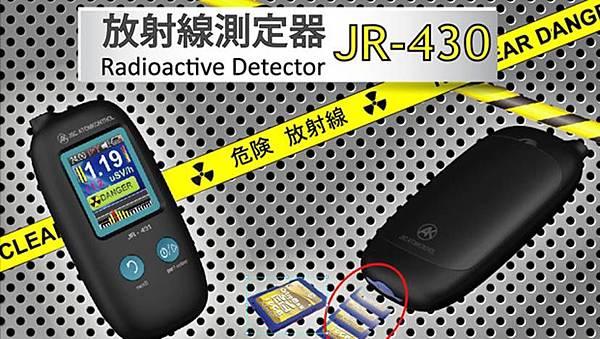 ( JR-430 ) 核能輻射偵測器 (蓋革計數器)