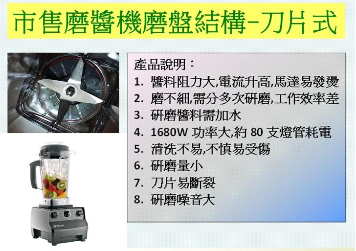 養生堅果磨醬機