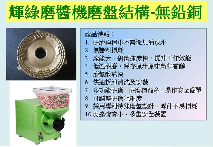 輝綠養生堅果磨醬機