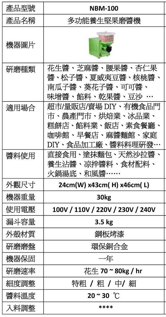 養生堅果磨醬機 系列產品NBM-100