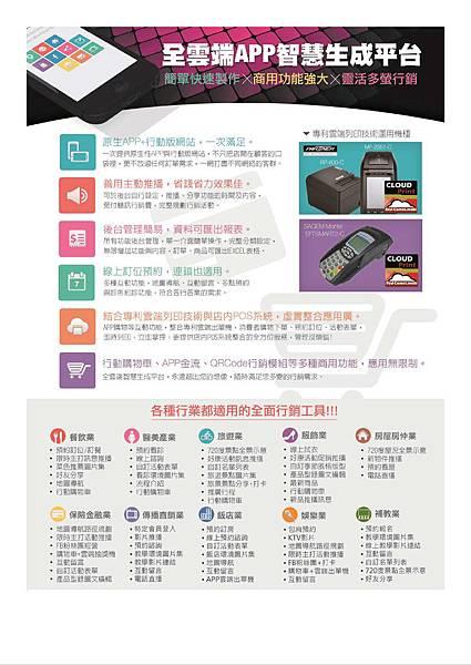 DM-APP Maker+雲端POS+電子票務系統(Custome r)_01
