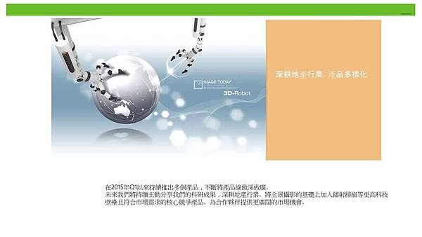 3D 360 Camera and Applications(繁體)3.jpg