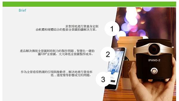 3D 360 Camera and Applications(繁體)4.jpg
