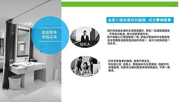 3D 360 Camera and Applications(繁體)8.jpg