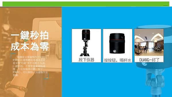 3D 360 Camera and Applications(繁體)12.jpg
