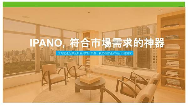 3D 360 Camera and Applications(繁體)17.jpg