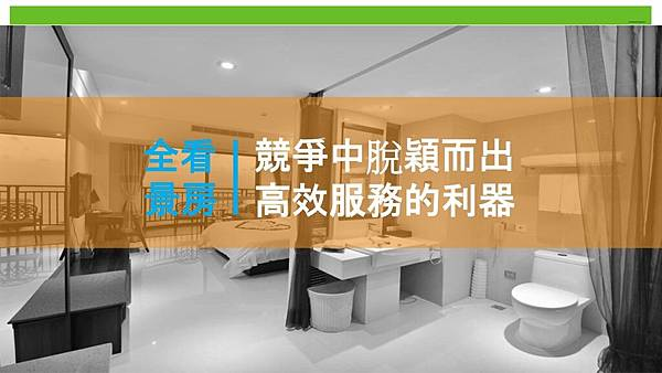 3D 360 Camera and Applications(繁體)7.jpg