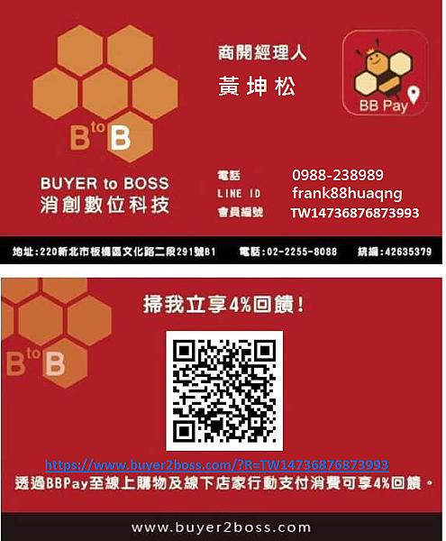 BBPay 黃坤松名片.png