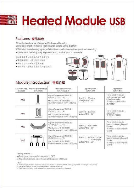 加熱模組(USB 5 V) - 複製.jpg