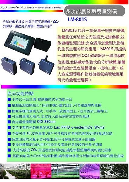 ANT 農業環境微氣候量測儀器-LM801S-1.jpg