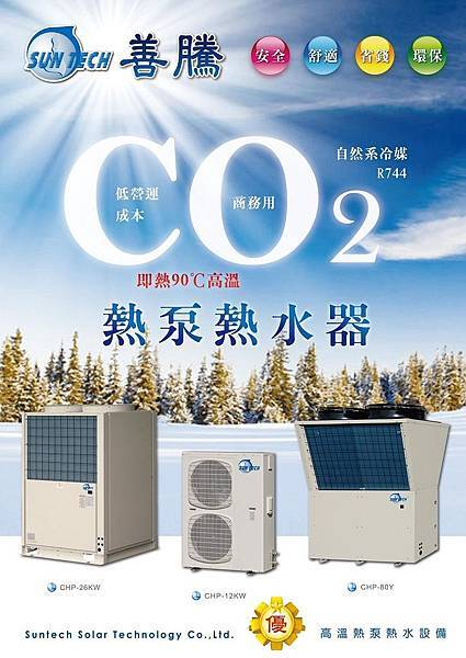 CO2-pump-water-heaters-3-1.jpg