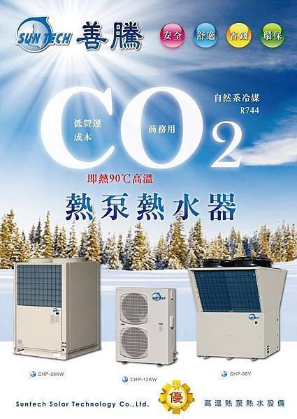 CO2-pump-water-heaters-3-1.jpg