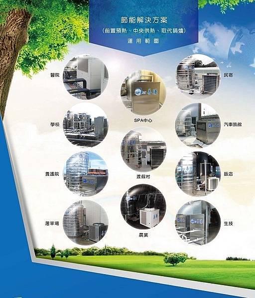 commercial-pump-water-heater-3-4n.jpg