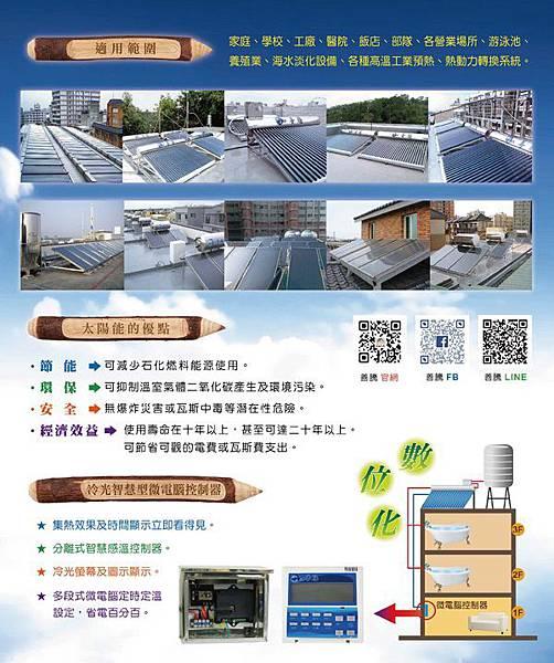 201806_Solar_Water_HeatersHome_A4-4n.jpg