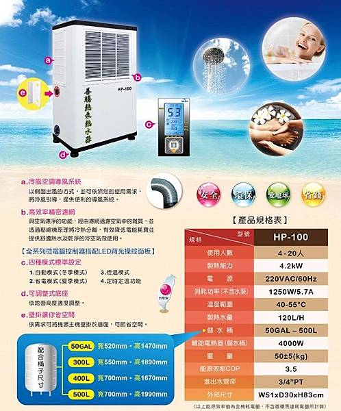 201807-heat-pump-machine-2n.jpg