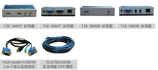 TSE-300u-3.jpg